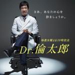 日テレ堺雅人主演ドラマ「Dr.倫太郎」第1話視聴率発表!