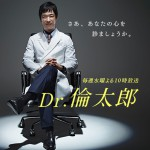 Dr.倫太郎|日本テレビ