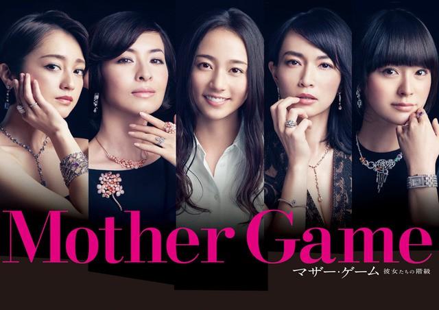 マザー・ゲーム~彼女たちの階級~