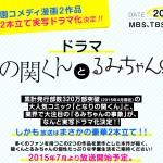 MBS・TBSドラマ「となりの関
