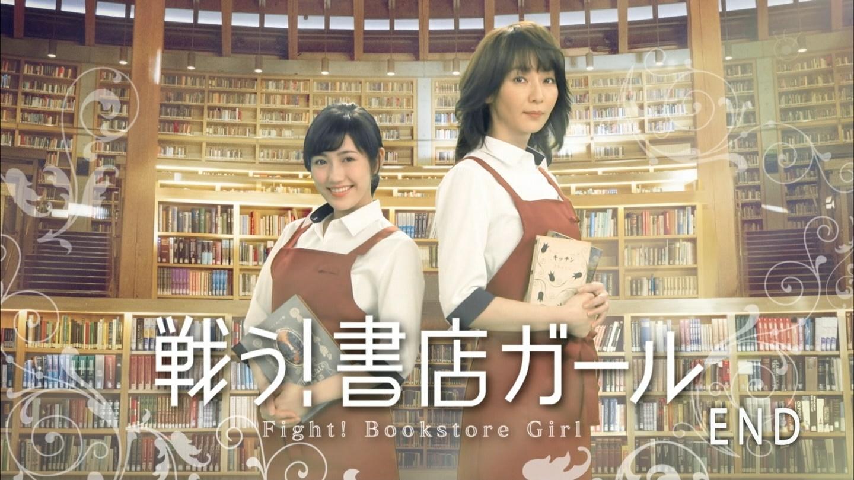戦う!書店ガール 第9話 (最終話)