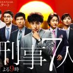刑事7人|テレビ朝日