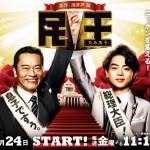 金曜ナイトドラマ 池井戸潤原作 民王|テレビ朝日