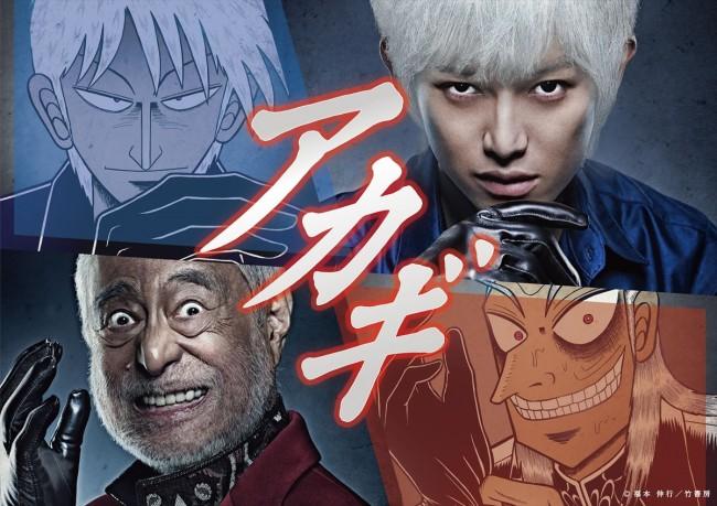 BSスカパー!オリジナルドラマ「アカギ」は全何話?
