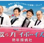 僕らプレイボーイズ 熟年探偵社 (2)