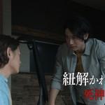 探偵の探偵-第3話予告