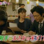 婚活刑事-第5話-04
