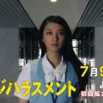 エイジハラスメント-第1話