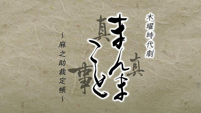 NHK 福士誠治主演ドラマ「まんまこと~麻之助裁定帳~」、第8話視聴率判明!