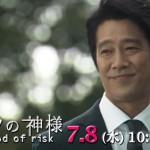 リスクの神様-第1話