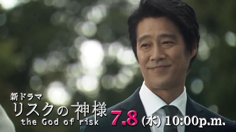 リスクの神様 第1話