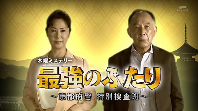 最強のふたり~京都府警 特別捜査班~ 第1話