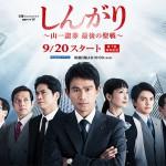 連続ドラマW しんがり~山一證券-最後の聖戦~|WOWOW