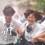 恋仲-第1話予告