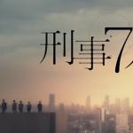 刑事7人-第1話