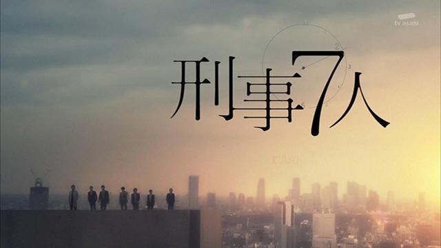 刑事7人 第1話