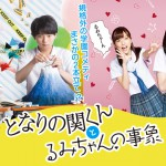 MBS・TBSドラマ「となりの関くんとるみちゃんの事象」公式サイト