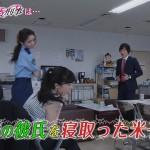 婚活刑事-代5話-予告