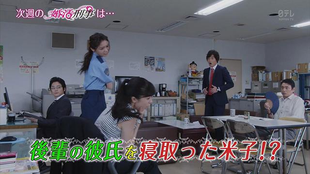 婚活刑事 第5話