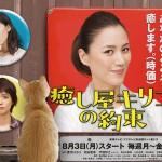 癒し屋キリコの約束|東海テレビ