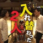 民王-第1話-予告