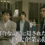 刑事7人 第4話 予告