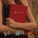 デスノート-第2話-02