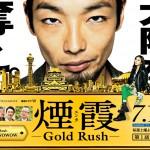 連続ドラマW 煙霞-Gold-Rush