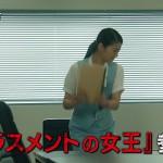 エイジハラスメント-第4話