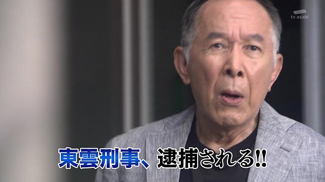 最強のふたり~京都府警 特別捜査班~ 第3話
