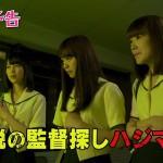 初森ベマーズ-第2話