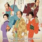 まんまこと~麻之助裁定帳~---NHK-木曜時代劇