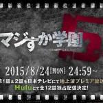 マジすか学園5|日本テレビ
