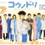 金曜ドラマ『コウノドリ』|TBSテレビ