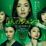 連続ドラマW 5人のジュンコ|WOWOW