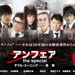 アンフェア-the-special-―ダブル・ミーニングⅢ-連鎖