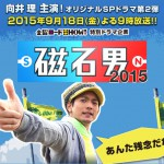磁石男2015|日本テレビ