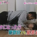 婚活刑事 第8話 01