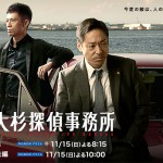 WOWOW×TBS共同制作ドラマ MOZUスピンオフ~大杉探偵事務所|WOWOW