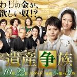 遺産争族|テレビ朝日