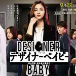 デザイナーベイビー---NHK-ドラマ10