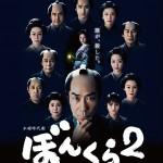 木曜時代劇「ぼんくら2」|NHKオンライン