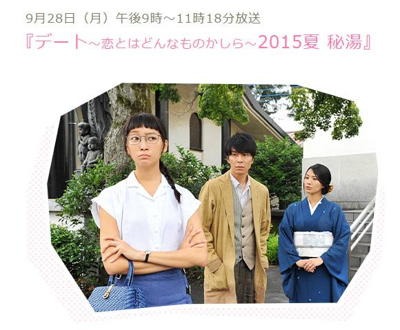 デート~恋とはどんなものかしら~2015夏 秘湯