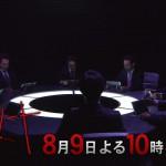 デスノート-第6話-予告2