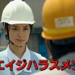 エイジハラスメント-第5話-予告