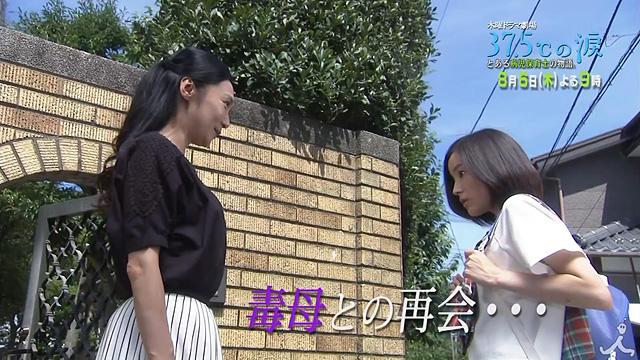 37.5℃の涙 第5話