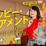 ドラマ特別企画-ハッピー・リタイアメント|テレビ朝日