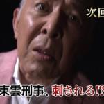 最強のふたり~京都府警 特別捜査班~ 第5話