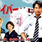 ドラマスペシャル『ザ・ドライバー』|テレビ朝日