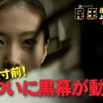 民王-第5話
